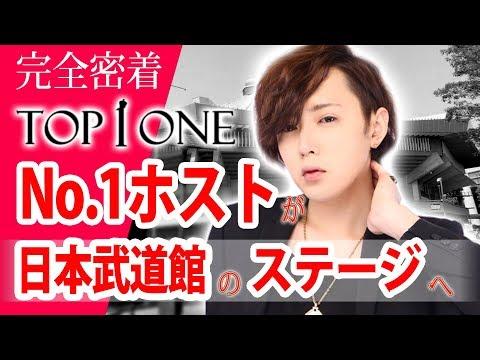 TOP1ONEが武道館でモデルデビュー!!